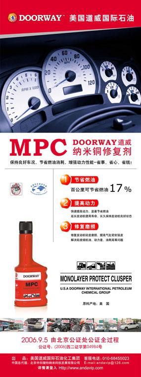 美国道威MPC添加剂产品展架设计