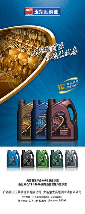 玉柴润滑油YC系列易拉宝设计
