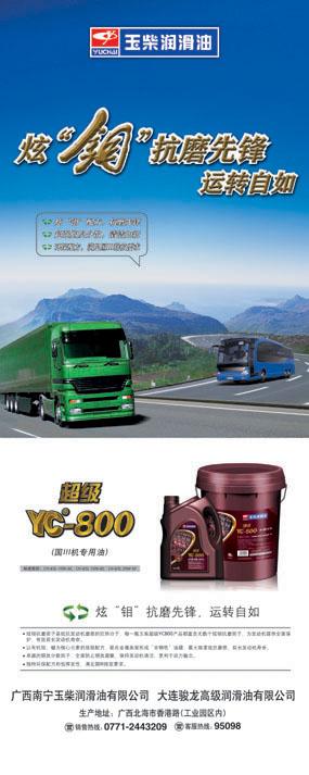 玉柴润滑油YC800产品易拉宝设计